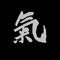 Takemusu Aiki Kanji